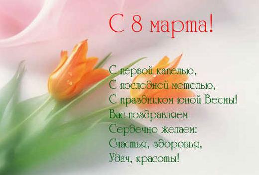 pozdravlenie-s-8-marta-kollegam_2