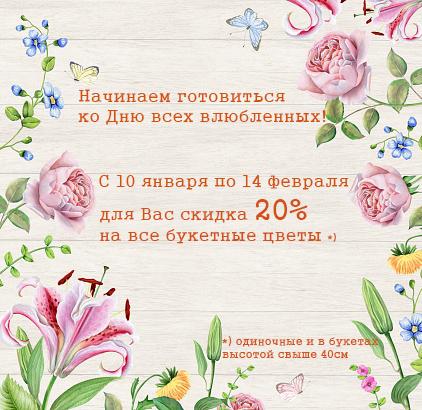 Акция День влюблен