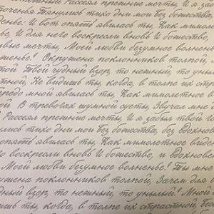 Бумага крафт Строки 70см, 1м